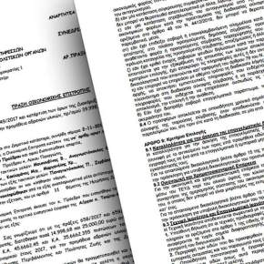 H Διαύγεια εκθέτει τον Δήμο Περιστερίου: «Κώστα τις έχουν οι προμηθευτές που θέλουμε; αλλιώς προσάρμοσέτο»