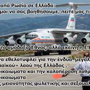ΕΚΤΑΚΤΟ – Τηλεγράφημα από Ρωσία σε Ελλάδα: «Είμαστε έτοιμοι να σας βοηθήσουμε, πείτε μας τιχρειάζεστε»