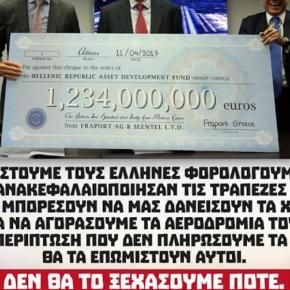 Κέρδη 106 εκατ. ευρώ σε 173 μέρες από Ελλάδα για τη FRAPORT!!!!
