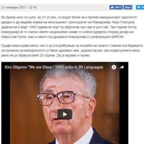 Πρώτη φορά δημόσια στα Σκόπια το βίντεο του Κίρο Γκλιγκόροφ: «ΕίμαστεΣλάβοι»