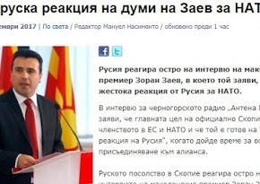 Άμεση ρωσική αντίδραση στις δηλώσεις του Ζόραν Ζάεφ για τοΝΑΤΟ