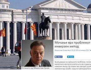«Τεχνητό έθνος η Μακεδονία- Εφεύρημα τουΤίτο»
