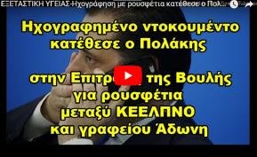 """ΤΩΡΑ-Ηχογραφημένο ντοκουμέντο κατέθεσε ο Πολάκης στην Επιτροπή για ρουσφέτια μεταξύ ΚΕΕΛΠΝΟ και γραφείου Άδωνη και βαλίτσες με """"μαύρο"""" χρήμα[BINTEO]"""