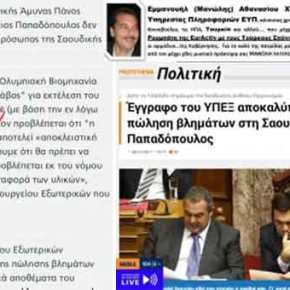 Αποκάλυψη: H Τουρκική ΜΙΤ πίσω από την διαρροή των Εγγράφων τουΥΠΕΞ!