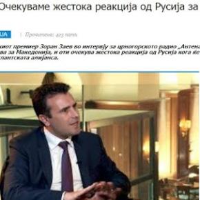 Σκόπια: Χώρες του ΝΑΤΟ πιέζουν την Ελλάδα για τοόνομα