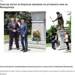 «Ο Ζάεφ υποσχέθηκε στον Μπορίσοφ να αλλάξει το συνταγματικό όνομα τηςχώρας»