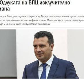 Πρωθυπουργός Σκοπίων: Εξαιρετικά θετική η απόφαση της ΒουλγαρικήςΕκκλησίας