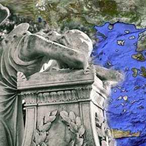 Κουράγιο Ελλάδας μας
