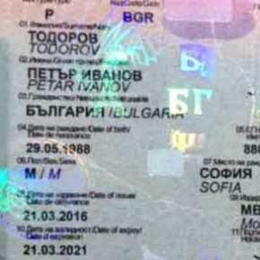 Δημοσιογράφος της Βild αγόρασε πλαστό βουλγαρικό διαβατήριο στην Αθήνα για 2.000 ευρώ!(φωτό)