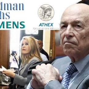 Δίκη Siemens: «Έδωσε» Σημίτη η γραμματέας Χριστοφοράκου – Αποκαλύψεις για «δώρα» σε στελέχη τουΠΑΣΟΚ