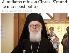 Ο Ιλίρ Μέτα έδωσε την αλβανική ιθαγένεια στον ΑρχιεπίσκοποΑναστάσιο