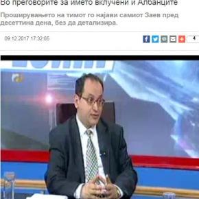 Σκόπια: Στις διαπραγματεύσεις για το όνομα συμμετέχουν και Αλβανοί  Αποστολή με μήνυμα ηλεκτρονικούταχυδρομείου