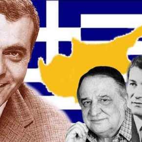 Στέλιος Καζαντζίδης: Η Κύπρος είναι Ελληνική – Αν το'λεγε σήμερα, θα τον λοιδορούσαν, αν δεν τον κρεμούσαν ανάποδα οι…προοδευτικοί