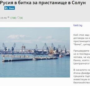Αμερικανοί και Ρώσοι «μάχονται» για το λιμάνι τηςΘεσσαλονίκης