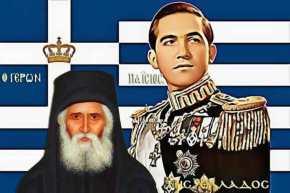 Βασιλιάς Κωνσταντίνος – Ας με φέρουν οι Έλληνες στην Βασιλεία – Προφητεία ΑγίουΠαίσιου