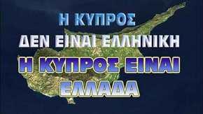 Η Κύπρος είναι ελληνική και όλη η ΕλλάδαΚύπρος