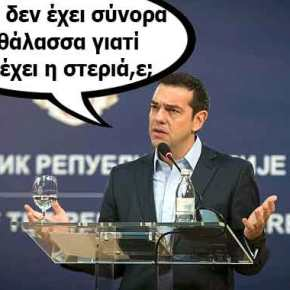 Ο Α.Τσίπρας «κάρφωσε» το νέο όνομα της ΠΓΔΜ με δήλωση-σοκ – Δυστυχώςξεπουλήσαμε…