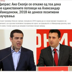 Βελιγράδι: Τι είπε ο Τσίπρας για ταΣκόπια