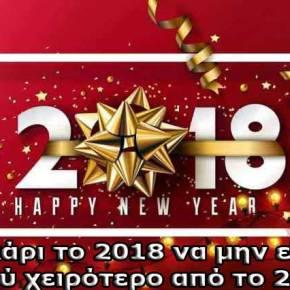 Χρόνια Πολλά σε όλους τους Έλληνες – Καλή Χρονιά – Ευτυχές το2018