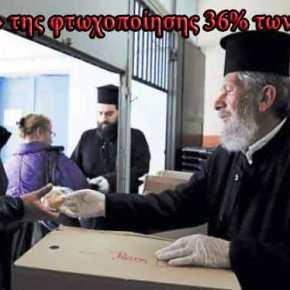 Σοκ! «Θύματα» της φτωχοποίησης 36% τωνΕλλήνων
