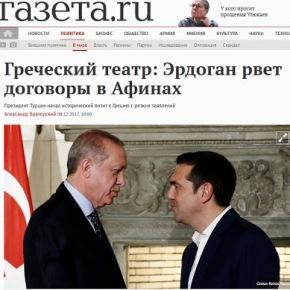Ρωσικό δημοσίευμα: «Τα μηδενικά προβλήματα με τους γείτονες μετατράπηκαν σε μηδενικούςγείτονες»…