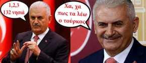 Μ.Γιλντιρίμ: «Η Ελλάδα έχει υπό την κατοχή της 132 νησιά και βραχονησίδες στο Αιγαίο αλλά θα ταελευθερώσουμε»
