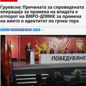 Γκρούεφσκι: «Η αλλαγή της κυβέρνησης έγινε για το όνομα και τηνταυτότητα»