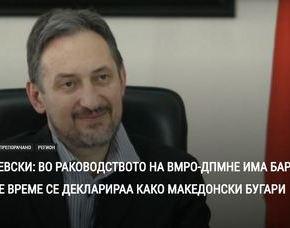 Σκόπια- Γκεοργκιέφσκι: Στην ηγεσία του VMRO-DPMNE υψηλά στελέχη αισθάνονται Βούλγαροι…