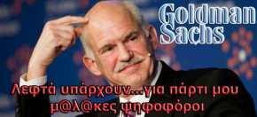 Επενδυτής Στην Goldman Sachs OΠαπανδρέου