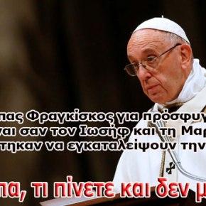 Πάπας Φραγκίσκος για πρόσφυγες: Είναι σαν τον Ιωσήφ και τη Μαρία που αναγκάστηκαν να εγκαταλείψουν την πατρίδατους