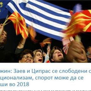 «Ο Ζάεφ και ο Τσίπρας είναι απαλλαγμένοι από τον εθνικισμό, η διαμάχη του ονόματος θα επιλυθεί»- Σκοπιανόςπανεπιστημιακός