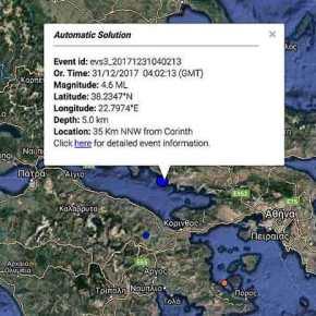 Σεισμική δόνηση «ξύπνησε» Αττική, Στερεά και Πελοπόννησο – Λέκκας: Η περιοχή έχει βεβαρημένοιστορικό
