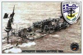 Επιστρέφουν στην πατρίδα οι νεκροί της ακταιωρού ΦΑΕΘΩΝ που βύθισαν οι Τούρκοι στηνΚύπρο