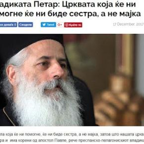 Η εκκλησία των Σκοπίων έχει ρίζες στον …ΑπόστολοΠαύλo