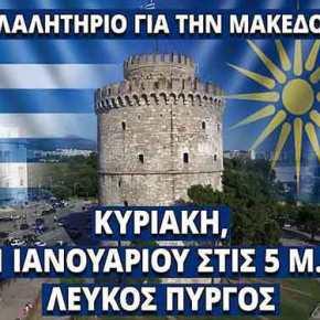 Συλλαλητήριο για την Μακεδονία μας την Κυριακή 21Ιανουαρίου.
