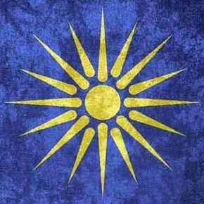 Τί είναι το Μακεδονικό ζήτημα; Μαθαίνουμε την αλήθεια και την υπερασπιζόμαστε.