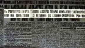 ΟΙ ΔΩΣΙΛΟΓΟΙ ΠΡΩΘΥΠΟΥΡΓΟΙ ΤΗΣ ΕΛΛΑΔΟΣ(vid)