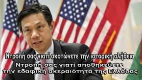 """Σκοπιανό: Ο Αναπληρωτής Βοηθός ΥΠΕΞ των ΗΠΑ μιλά ακόμη για""""Μακεδονία"""""""