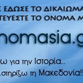 ΥΠΟΓΡΑΦΩ ΓΙΑ ΤΗΝ ΜΑΚΕΔΟΝΙΑ | ΣΤΗΡΙΖΩ ΤΗΝ ΑΛΗΘΕΙΑwww.onomasia.gr