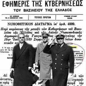 Ο ΚΟΥΦΟΣ ΨΕΥΤΟΕΘΝΑΡΧΗΣ ΚΑΡΑΜΑΝΛΗΣ ΑΝΑΓΝΩΡΙΣΕ ΠΡΩΤΟΣ ΤΑ ΣΚΟΠΙΑ ΩΣ «ΜΑΚΕΔΟΝΙΑ» ΤΟ1959!