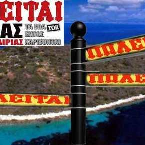 Διάσημοι Ποδοσφαιριστές Αγόρασαν ΕλληνικάΝησιά!