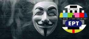 Οι Anonymous Greece επιτέθηκαν στην ΕΡΤ ως απάντηση για την απαράδεκτη «κάλυψη» τουσυλλαλητηρίου