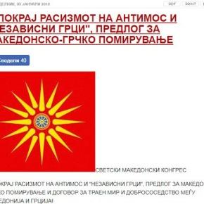 Σκόπια-WMC: «Οι ρατσιστικές δηλώσεις Άνθιμου και ΑνεξαρτήτωνΕλλήνων»