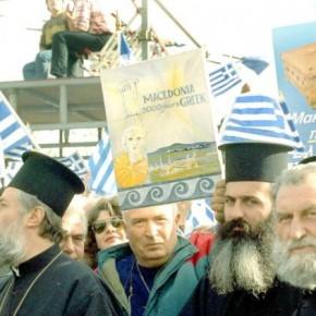 H εξέλιξη της αντιπαράθεσης Αθήνας Σκοπίων από το 1991 έωςσήμερα