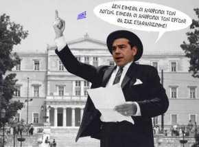 Αλ. Τσίπρας: Εκλογές στο τέλος της θητείαςμας