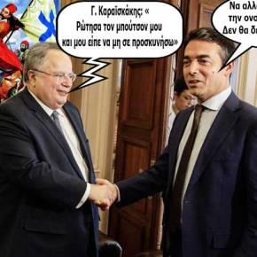 Απίστευτη δήλωση του Σκοπιανού ΥΠΕΞ: «Να αλλάξει και η Ελλάδα την ονομασία Μακεδονία – Δεν θα δεχθούμεδιακρίσεις»