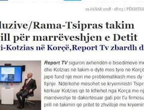 Αλβανία: Συνάντηση Τσίπρα- Ράμα τον Απρίλιο για Οριοθέτηση Θαλάσσιων συνόρων  -Η συνάντηση Μπουσάτι – Κοτζιά στηνΚορυτσά