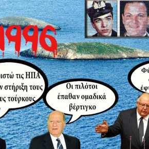 Ίμια: 22 χρόνια από την προδοσία της κυβέρνησηςΣημίτη