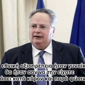 Έσκασε η «βόμβα» – Η Ελλάδα συναινεί στον όρο«Μακεδονία»