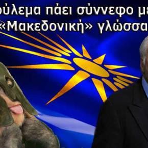 Το δούλεμα πάει σύννεφο με την «Μακεδονική»γλώσσα.